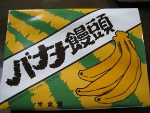 バナナ饅頭 外装