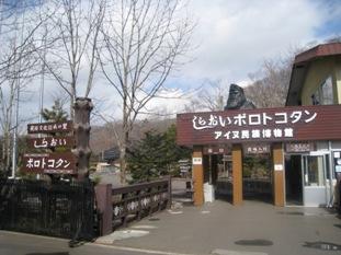 アイヌ民族博物館入り口