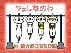 フェレ友バナー104(140)