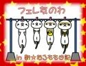 フェレ友バナー103(125)