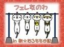 フェレ友バナー104(125)