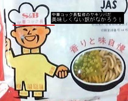 中華コック長監修の証(ォィ)