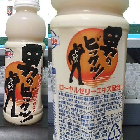 漢の飲み物(080624)