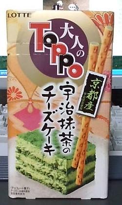 オトナトッポ(宇治抹茶チーズケーキ)