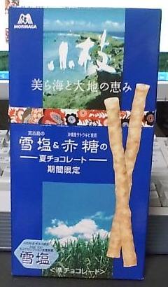 小枝(雪塩と赤糖)