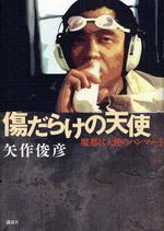 kizuten_book.jpg