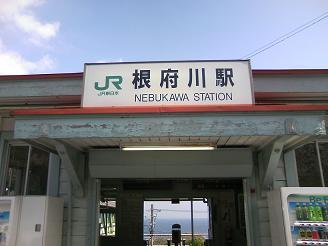 200502ネブカワ駅