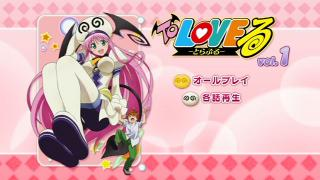 toloveru_dvd1_menu.jpg