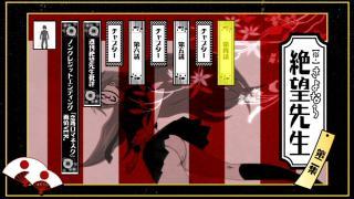 zokuzetsubou_dvd2_menu.jpg