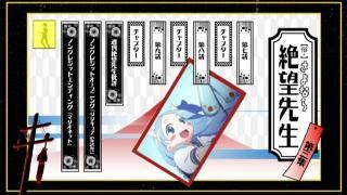 zokuzetsubou_dvd3_menu.jpg