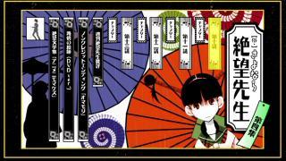 zokuzetsubou_dvd4_menu.jpg