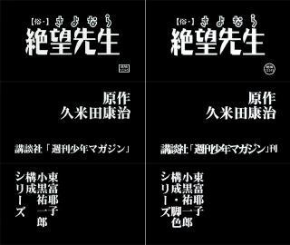 zokuzetsubou_tv_dvd4_11_01.jpg