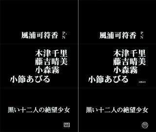 zokuzetsubou_tv_dvd4_11_02.jpg