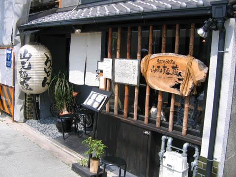 009yamamoto2.jpg