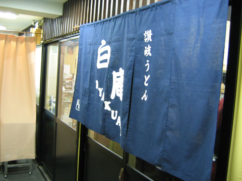 030byakuan1.jpg