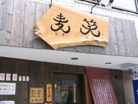 033mugiwara1.jpg