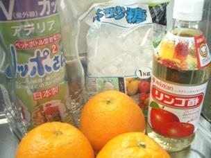 オレンジ酢