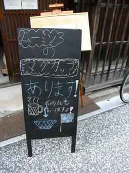 mumin-sign1.jpg