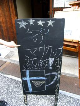 mumin-sign2.jpg