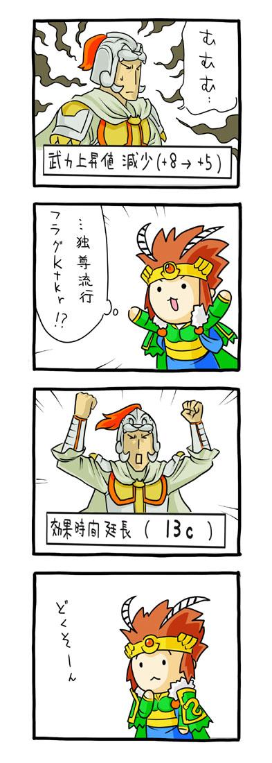 012【独尊フラグktkr】