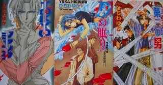 シリーズ:TOKYOジャンク/ひちわゆか