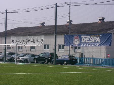 サンデンフットボールパーク