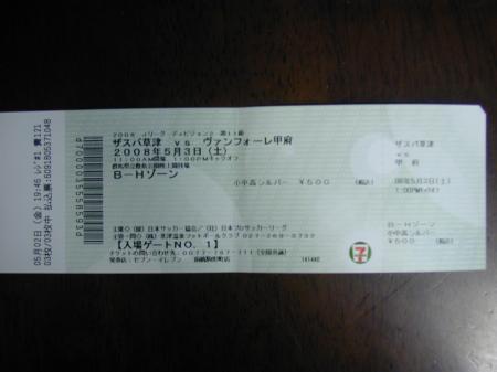 ヴァンフォーレ甲府戦のチケット