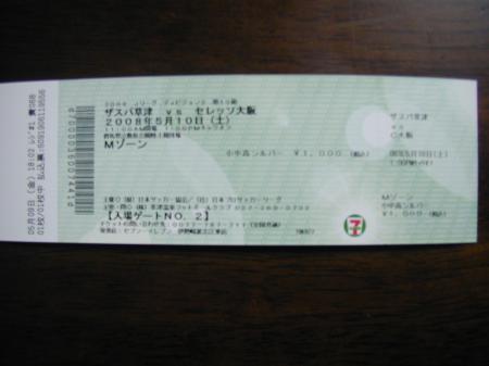 セレッソ大阪戦のチケット