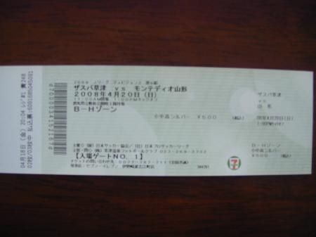 ザスパ草津戦チケット