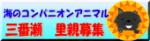 bana-sanbanse200.jpg