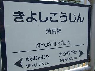 2008_0330kiyoshikoujin0003.jpg