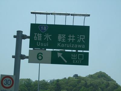 2008_0508karuizawa0013.jpg