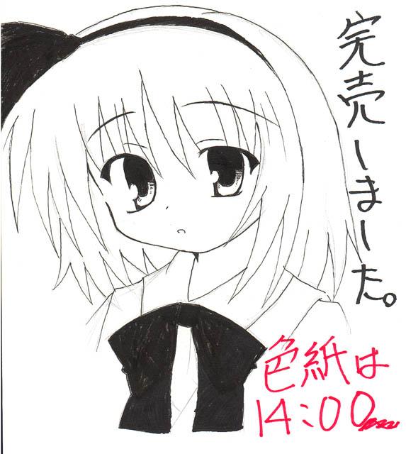 sukebu_080525.jpg