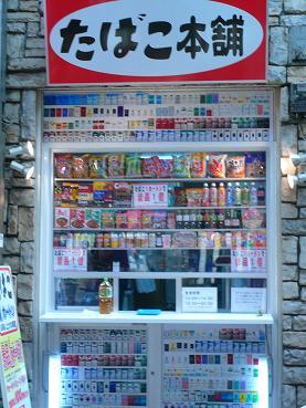 たばこ本舗