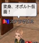 変身、オポルト仮面!