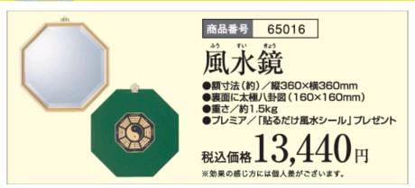 fu-suikyou_15.jpg