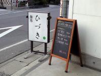 麺肴ひづき