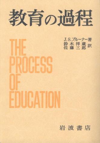 MM 教育の過程 本