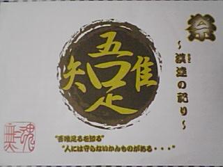 祭り表紙080620_0208~01