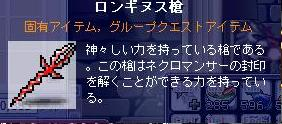 ギルクエ槍GET