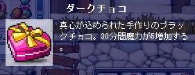 シアワセノカケラ交換結果1