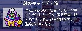 シアワセノカケラ交換結果4