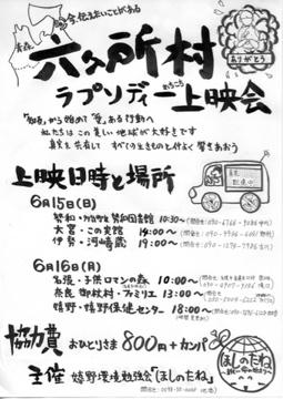六ヶ所村ラプソディー上映会