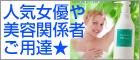 代官山の人気エステサロン「KAI」専売の除毛クリームを独占入手