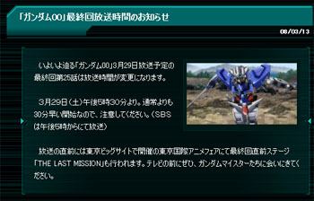 080325_Gundam00.jpg