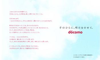 080422_docomo.jpg