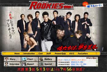080428_Rookies.jpg