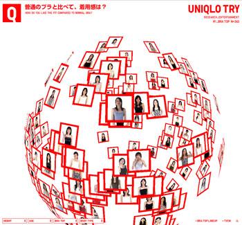 080605_Uniqulo.jpg