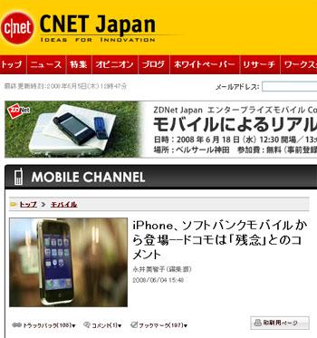 080605_iPhone.jpg