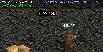 0623剣士クエ5-1